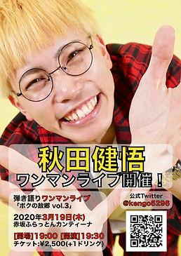 秋田健悟 3月ワンマンフライヤー.jpg