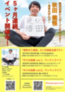 秋田健悟 ワンマンフライヤー.jpg
