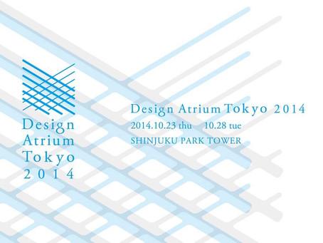 HOFF EXHIBITION  『Design Atrium Tokyo 2014』