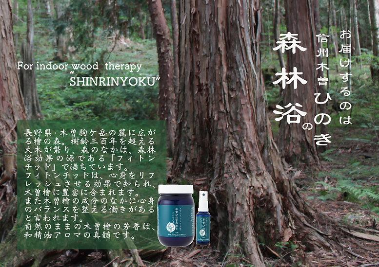 ひのきwebイメージ.jpg
