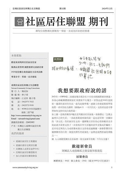 tclc report032 cover.jpg