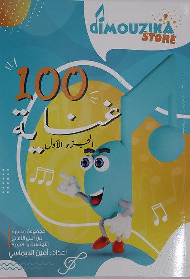 """""""كتاب """"100 غناية"""