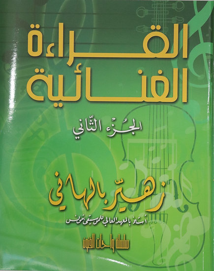 كتاب القراءة الغنائية الجزء الثاني