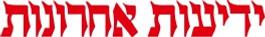 logo-yedioth-ahronot.jpg