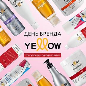 день бренда yellow.jpg
