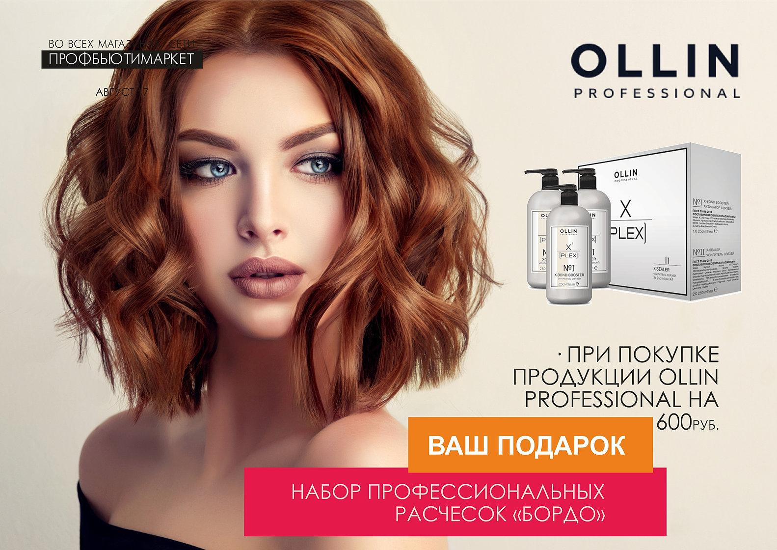 Шаболовская магазин косметики для волос