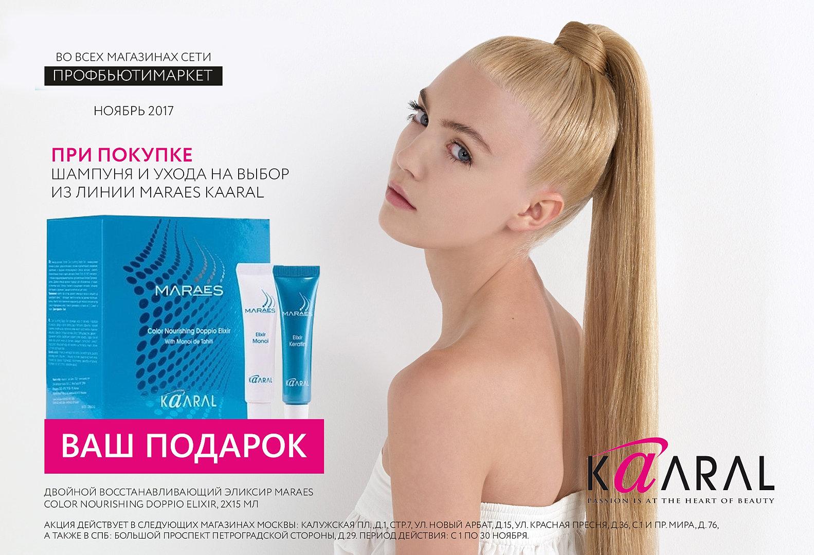 Магазин косметики для волос на октябрьской