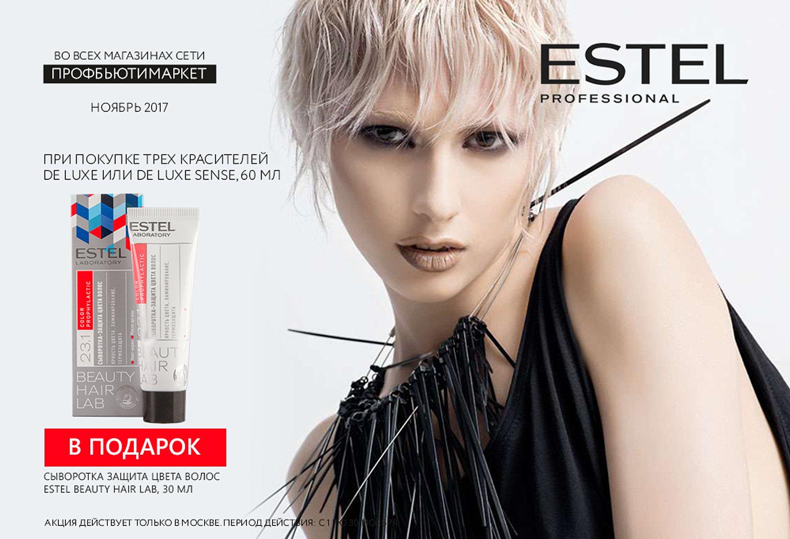 магазин косметики для волос вакансии спб