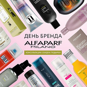день бренда alfaparf.jpg