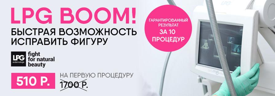Баннер LPG boom 11111 (4).jpg