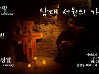 11월 성소자 모임