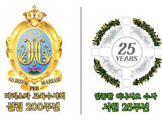 수도회 설립 200주년과 인종환 이냐시오 수사의 서원 25주년 은경축 기념 미사
