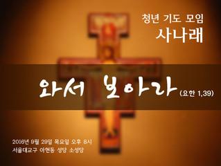 청년 기도모임 '사나래'