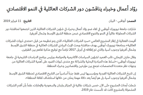 Press release Arabic.PNG