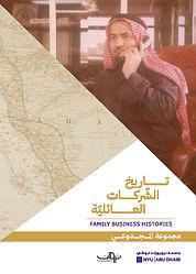 Almajdouie cover page AR.jpg