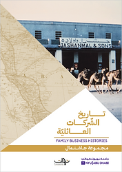 Jashanmal case study cover Arabic.PNG