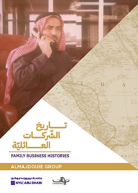 Almajdouie cover page English.jpg