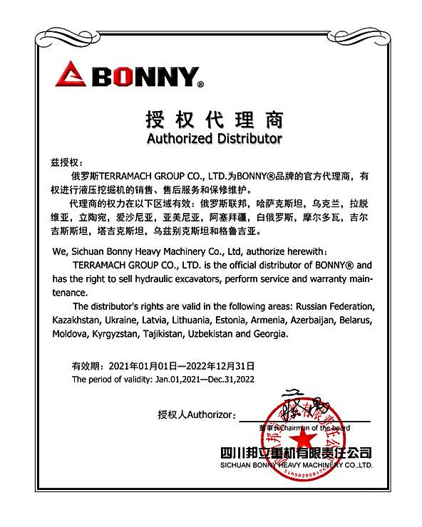 certificate for excavator.jpg