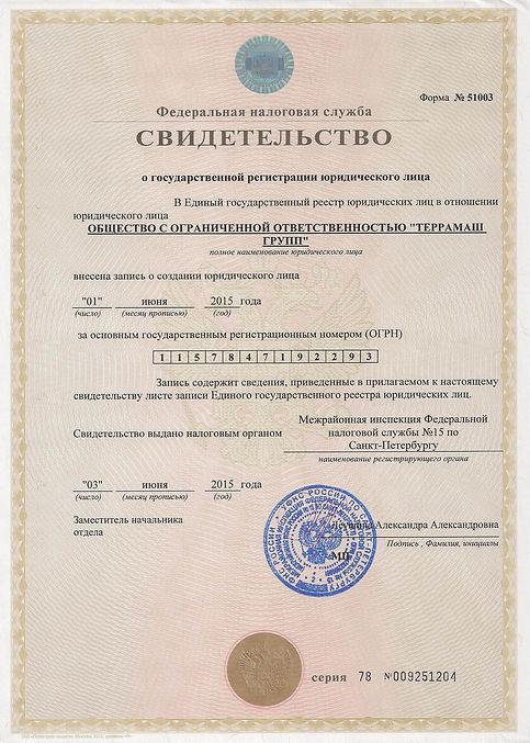 State registration certificate.jpg