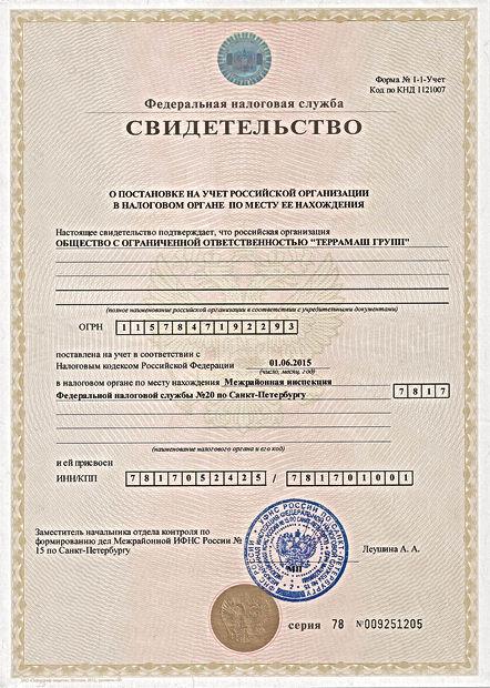 Certificate registration of tax office.j