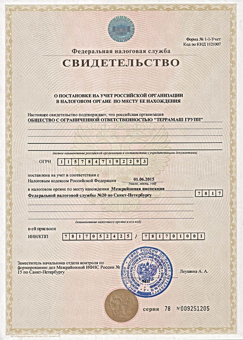 Certificate registration of tax office.j