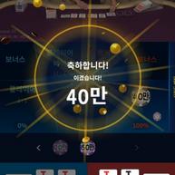 조은카지노 후기 (8).png
