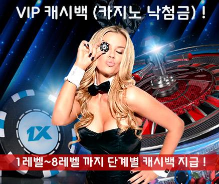 카지노 VIP 캐시백