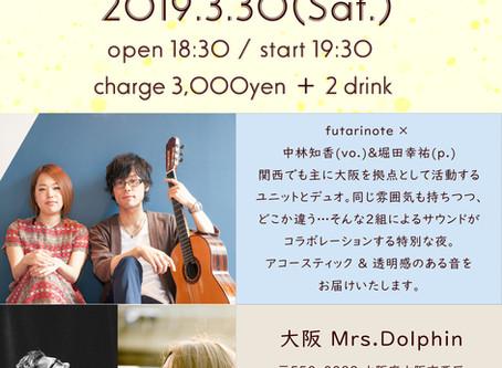 【Blog】3/30(土)!futarinoteライブ!俗に言う2マンライブ開催♬