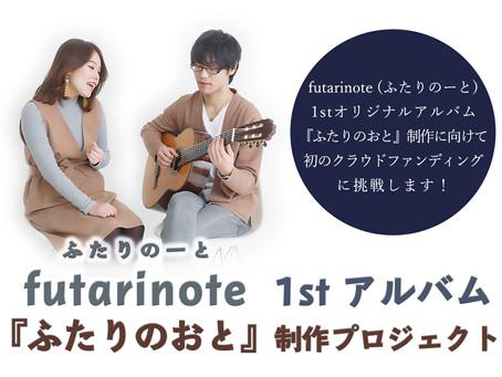 【Blog】futarinoteのクラウドファンディングがスタートしました!!