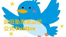 Twitterアイコン.jpg