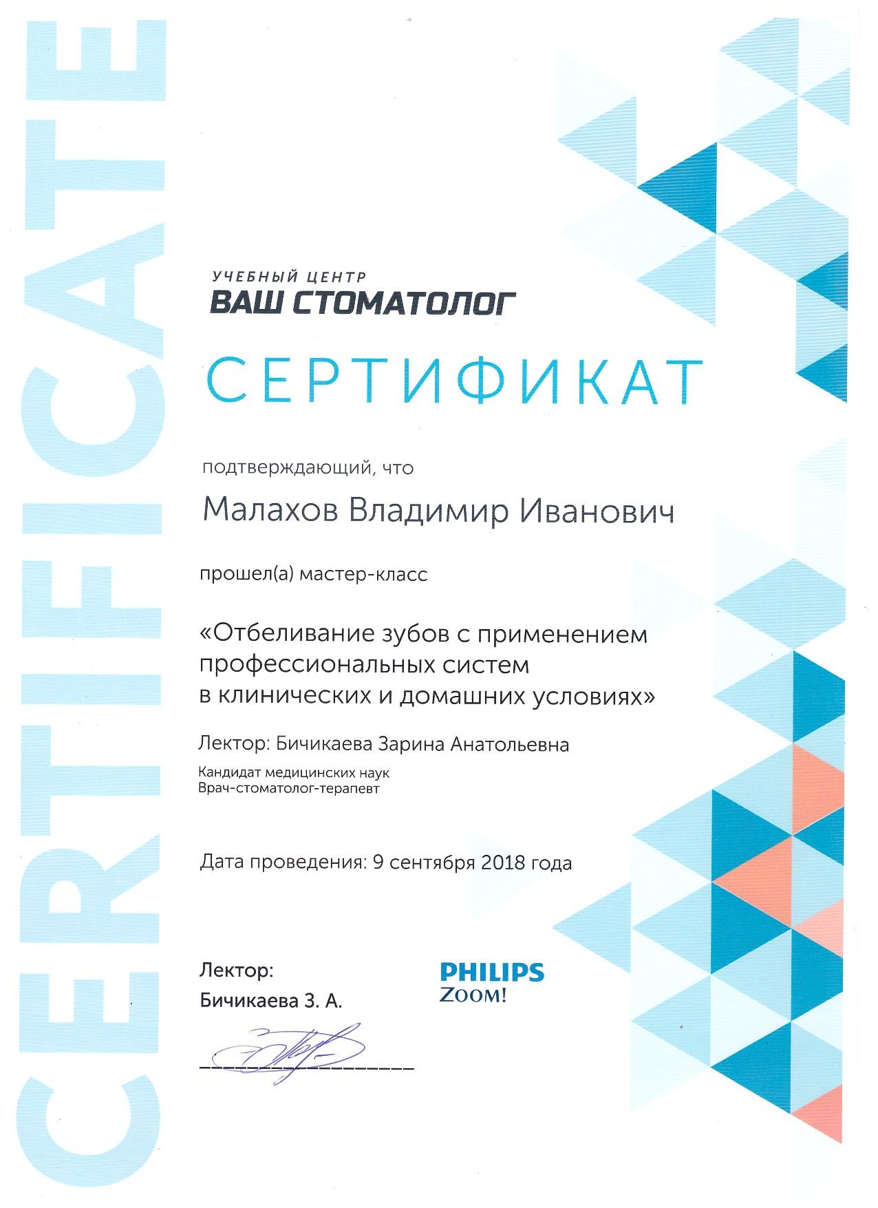Сертификат от 09.09.2018г