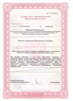 прилож к лицензии