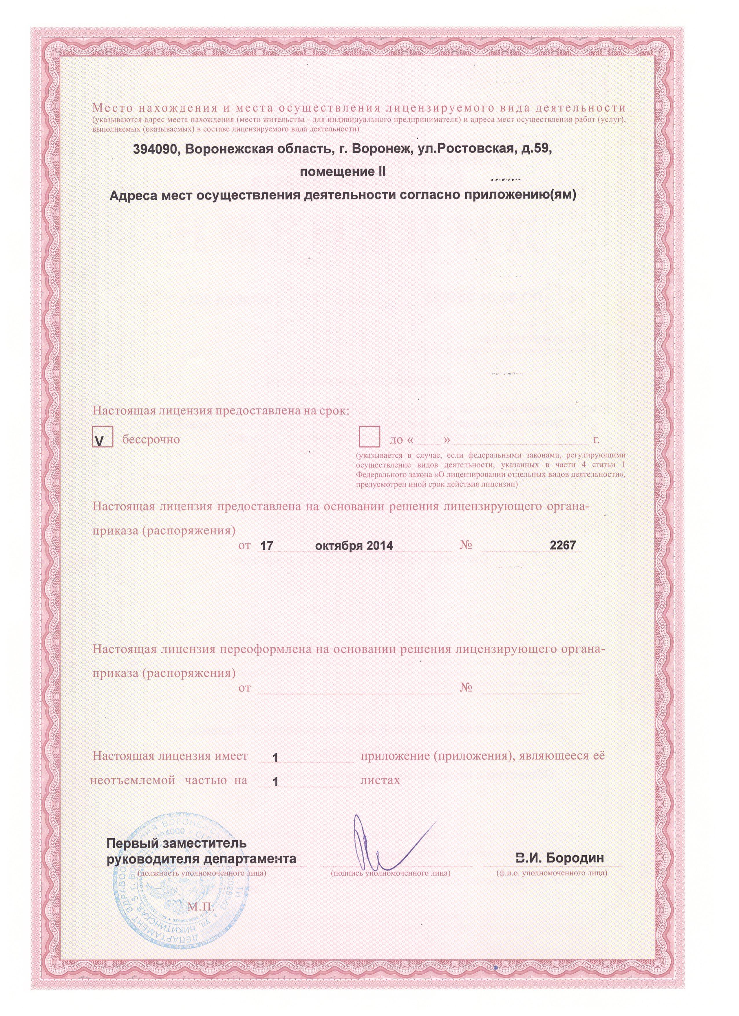 лицензия 2стр