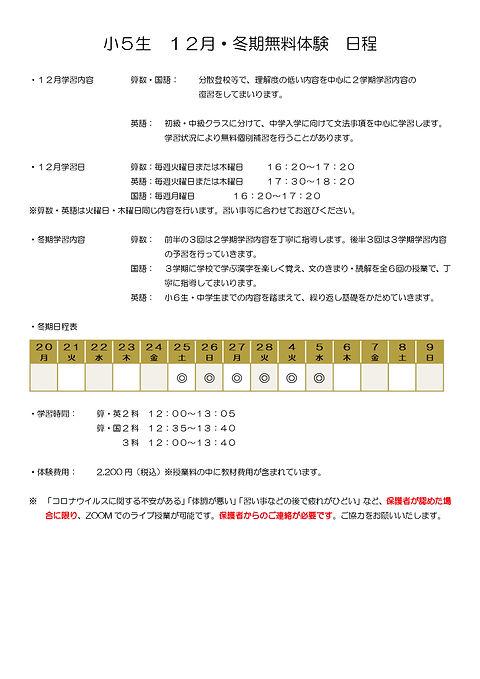 2021冬-冬期日程外部895_ページ_3.jpg