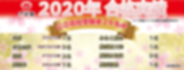 2020志友館卒業Facebook-lll02(Mac)fix.png