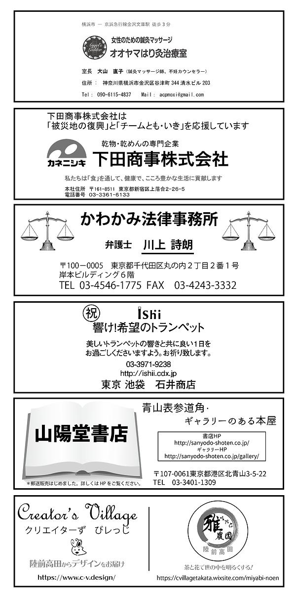 2020響け!希望のトランペット協賛企業_アートボード 1.png