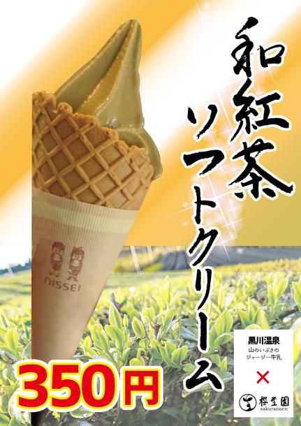 櫻埜園和紅茶ソフトクリームPOP
