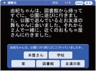 obj_sokudoku7.jpg