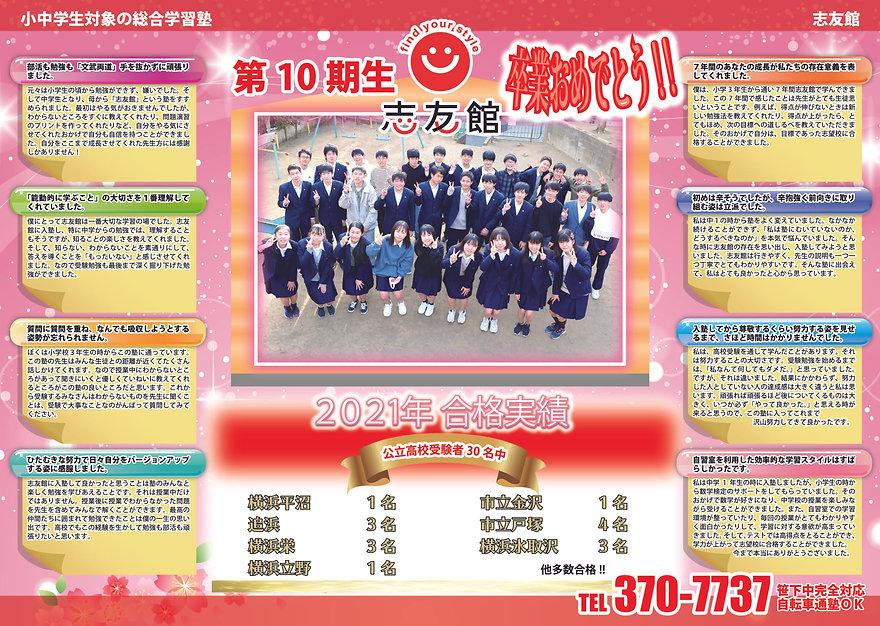 2021志友館卒業チラシ表lll00(Mac)04out-01.jpg
