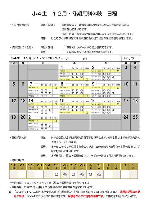 2021冬-冬期日程外部895_ページ_2.jpg