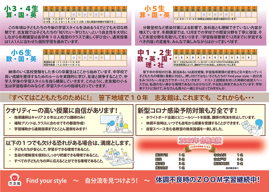 2021秋チラシlll01_アートボード 1 のコピー.jpg