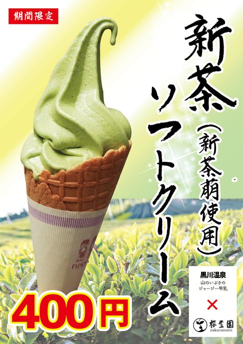 櫻埜園新茶萌ソフトクリームPOP