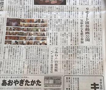 東海新報.jpg
