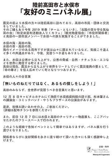 第三回水俣企画展HP用-01.jpg