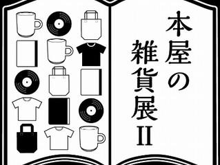 「BOOK TRUCK」プロデュース【本屋の雑貨展Ⅱ】が10月13日(火)~28日(水)まで渋谷Loftにて開催され、LUMIOシリーズ・BOOKNITUREをご覧いただけます。