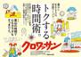 クロワッサン No.1043(4月9日発売分) 【時間管理の私的アイデア集。】コーナーにてアメリカンプレスが紹介されました。