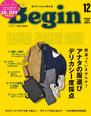 Begin 12月号【今月のBegin Best10】にてClipaが掲載され、反響をいただいております。