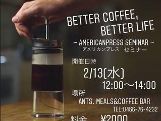 2/13(WED)12:00〜14:00@Ants. Meals&Coffee Bar にてアメリカンプレスのセミナーが開催されました。