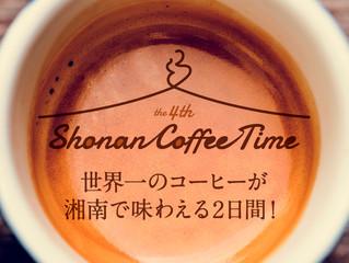 2月23日・24日に湘南T-SITEで開催されるShonan Coffee Time vol.4・世界一のコーヒーが湘南で味わえる2日間!にAnts. Meals & Coffee Barさん