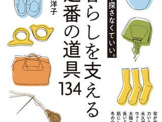 3月15日発売号 クロワッサン特別編集「暮らしを支える定番の道具134」にてClipaが掲載されました